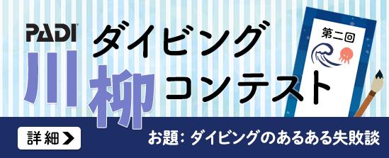 第2回「PADIダイビング川柳コンテスト」作品募集中!