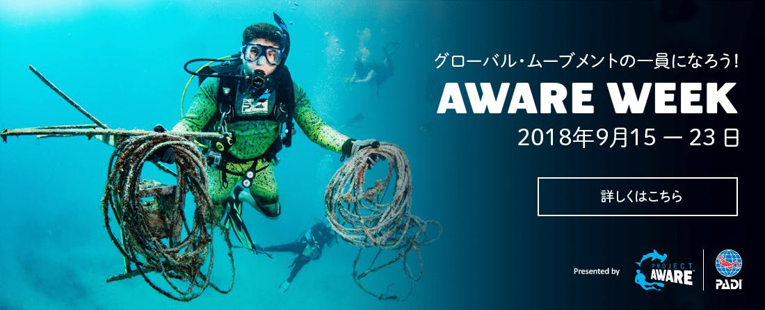 2018年9月15~23日は「AWARE WEEK」- 美しい海を一緒に守ろう!
