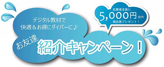 5,000円のPADI商品券をもれなくプレゼント!夏のお友達紹介キャンペーン