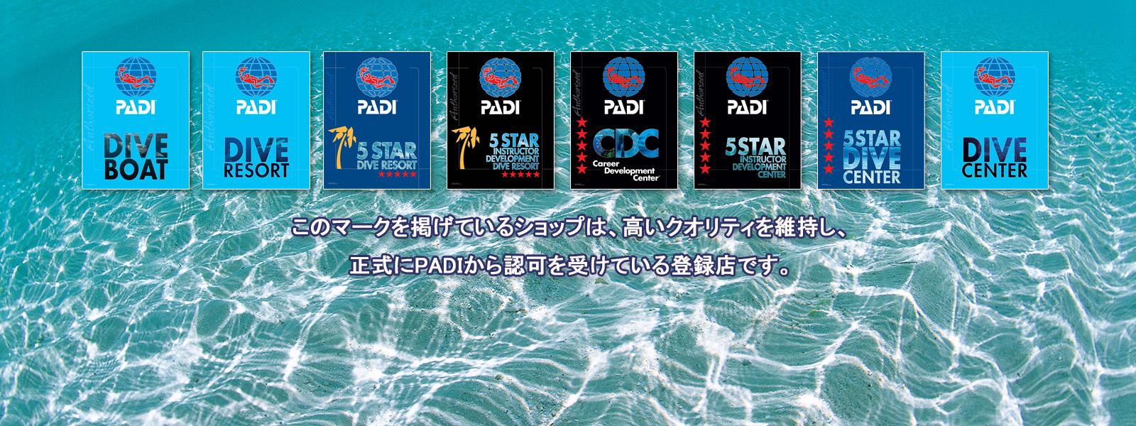 信頼の証 PADIダイブセンター/リゾート