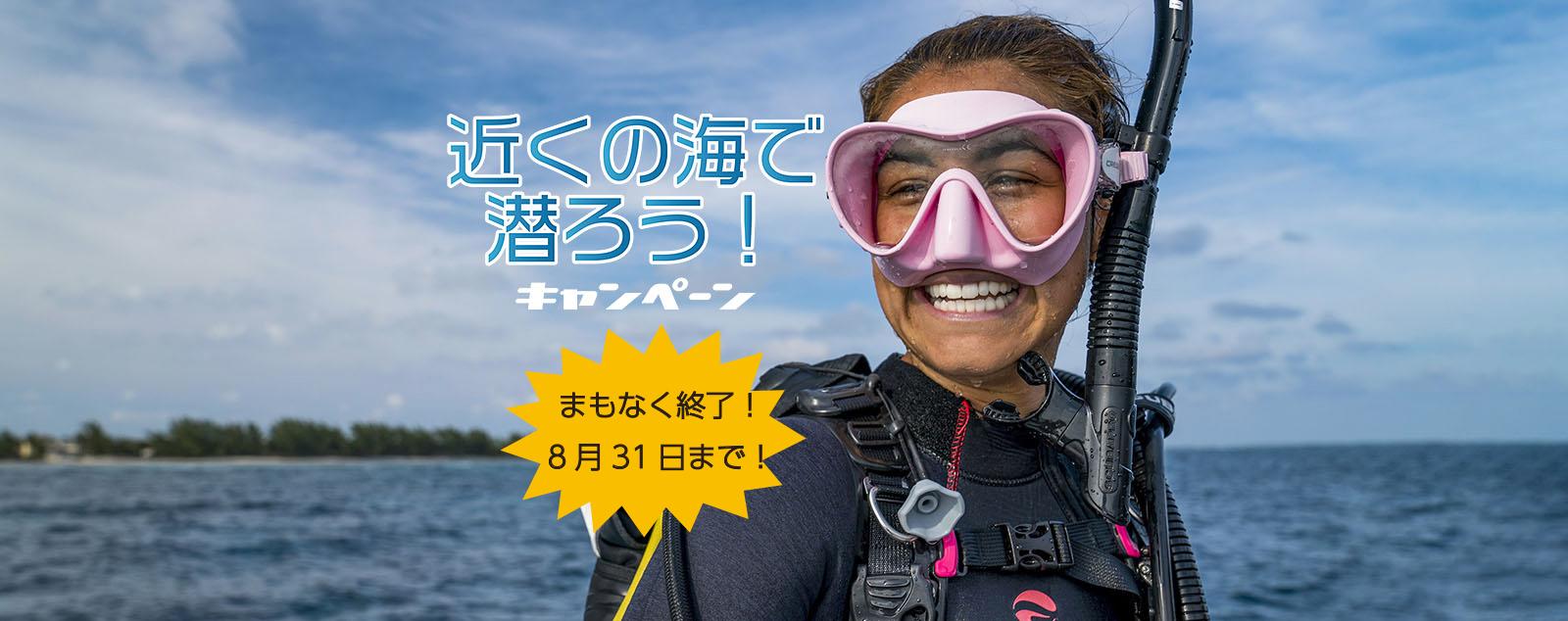 近くの海で潜ろう!キャンペーン