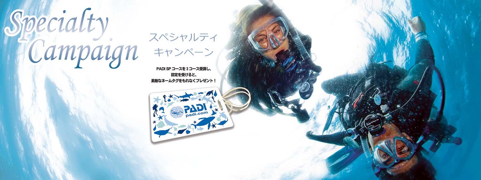 PADIスペシャルティ・キャンペーン実施中!